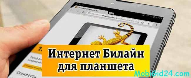 Современным потребителям представляется доступ к неплохимтарифам на безлимитный Интернет Билайна для планшета