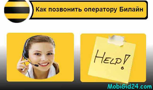 Как дозвониться до оператора Билайн в роуминге