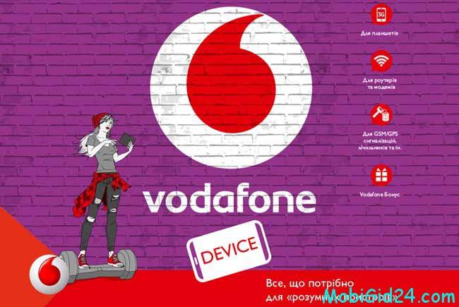 Что предлагает Водафон в линейке Device