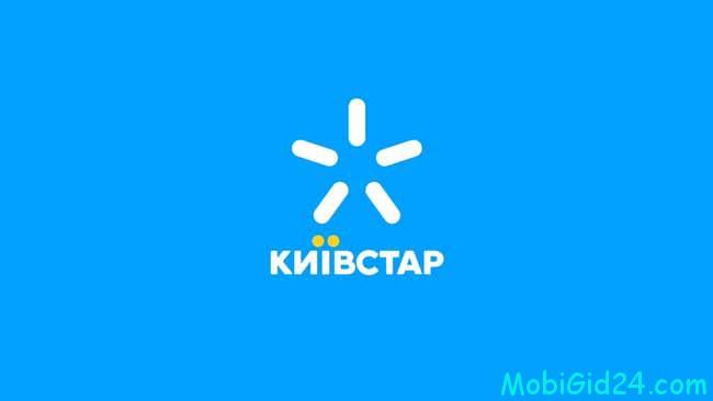 провести активациюзвонков на Киевстар с Билайн