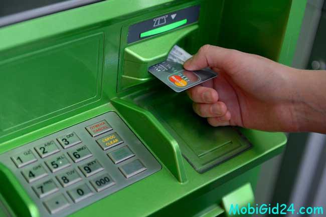 Через банкоматы