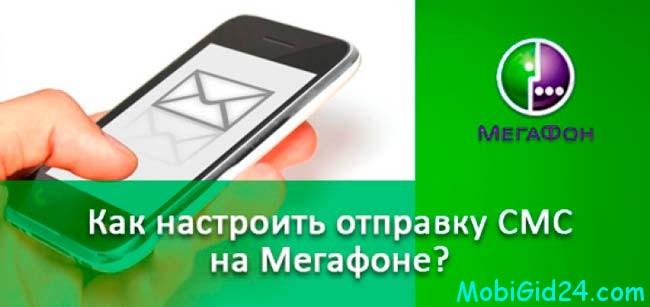 Отправка СМС Мегафон