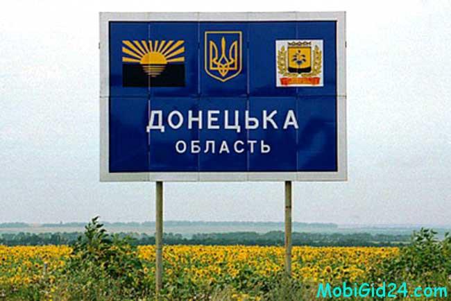 клиентов, проживающих на Донбассе