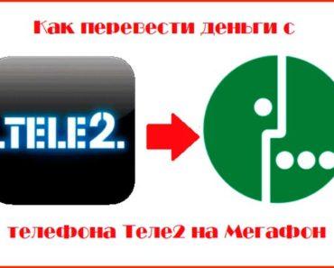 теле2 и Мегафон