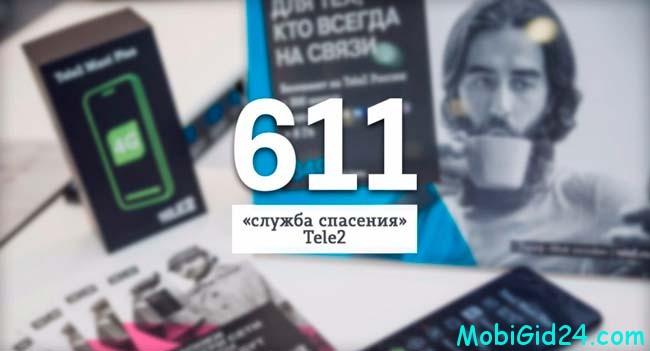 номер 611