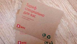 Специальный тариф от МТС