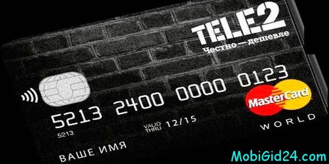 MyCard от Теле2