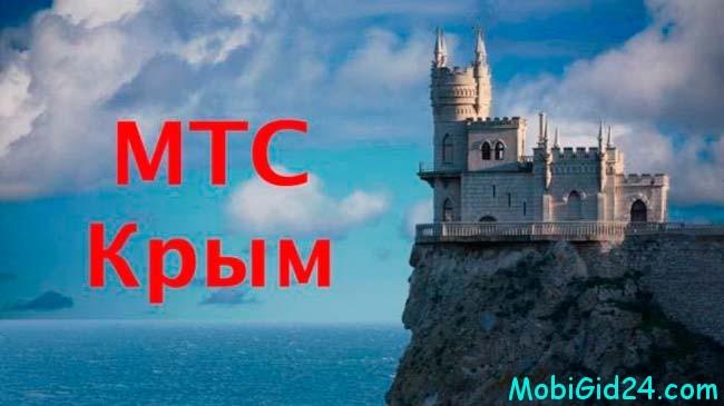 МТС в Крыму