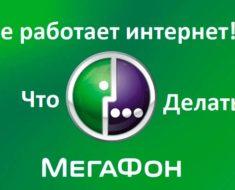 Интернет Мегафон