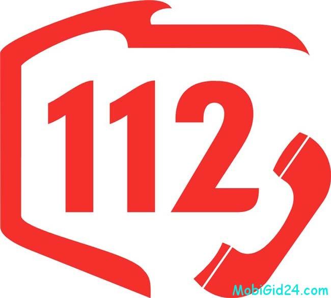 номер помощи 112