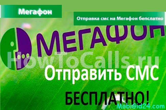 отправка сообщений на Мегафон