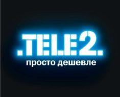 Теле2 - просто и дешево