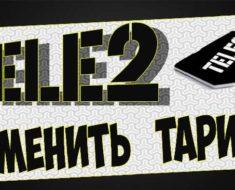 как изменить тариф на Теле2