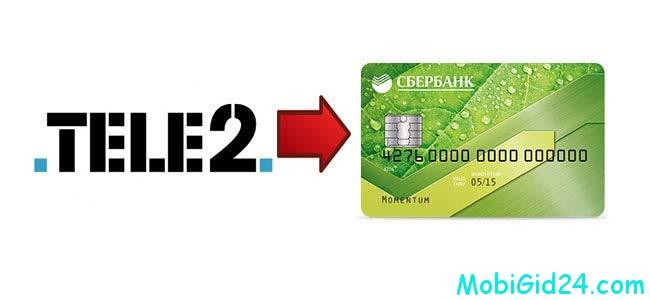 перевод денег с теле2 на карту