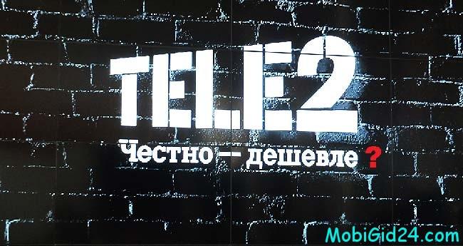 дешевая связь - Теле2