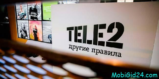 тарифы Теле2 на телефоне